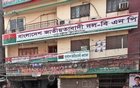 BNP headquarters at Naya Paltan. File Photo.