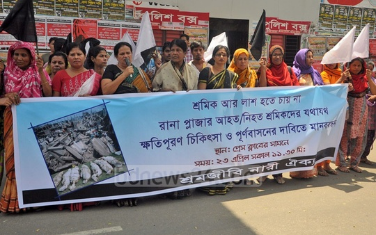 Sramajibi Nari Oikya forming a human chain in front of the National Press Club in Dhaka on Wednesday demanding compensation for victims of the Rana Plaza collapse. Photo: bdnews24.com
