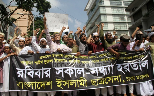 Islami Chhatra Shena activists hold a protest march against the murder of Islamic Front leader Nurul Islam Farooqi in Paltan, Dhaka on Friday. Photo: asif mahmud ove/ bdnews24.com