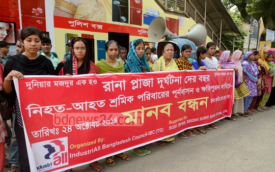 IndustriAll Bangladesh agitates in front of the National Press Club on Friday, demanding compensation for Rana Plaza victims. Photo: asif mahmud ove/ bdnews24.com
