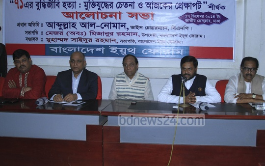 Bangladesh Youth Forum organises a discussion on the murder of intellectuals at the National Press Club on Wednesday. Photo: nayan kumar/ bdnews24.com