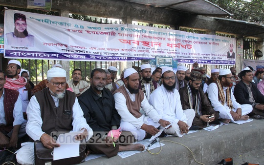Ebatedayi madrasa teachers hold demonstration in front of National Press Club on Saturday demanding national pay scale. Photo: nayan kumar/ bdnews24.com
