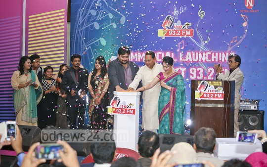 Information Minister Hasanul Huq Inu launches the new FM `Radio Next' at Dhaka's Spectra Convention Centre on Wednesday. Photo: asaduzzaman pramanik