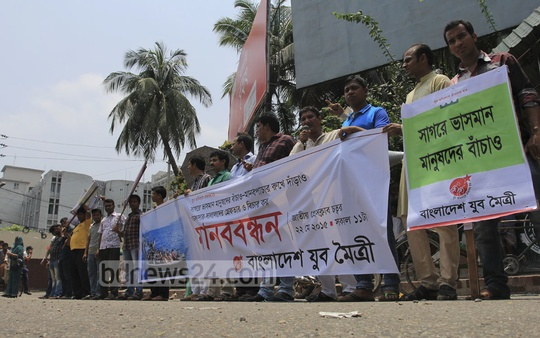 Bangladesh Youth Alliance forms a human chain in front of National Press Club demanding that Bangladeshi migrants stranded at sea, detained in foreign countries and missing be rescued. It also demanded arrest of human traffickers.