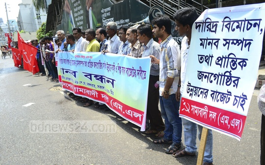 'Bangladesh Samyabadi Dal' forms a human chain in front of the National Press Club on Tuesday demanding of the government to make the budget friendly towards agriculture and industry.