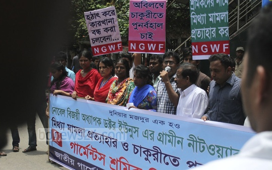 The National Garments Workers Federation forms a human chain in front of the National Press Club on Tuesday demanding reinstatement of Grameen Knitwear workers and withdrawing 'false cases' against them.