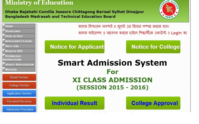 Second merit list for admission to colleges published - bdnews24 com