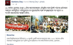 This photo of agitation for Anwarullah Chowdhury's removal as Dhaka University VC in 2002 is taken from Facebook.