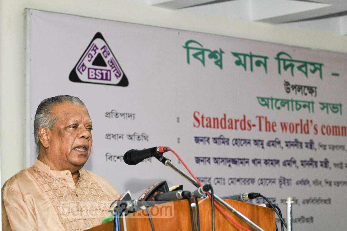 Industry minister Amir Hossain Amu speaks at the BSTI conference hall at Tejgaon, in Dhaka, on the World Standards Day.