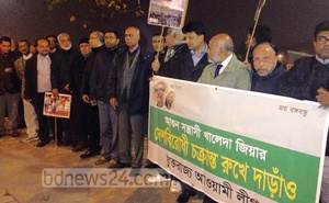 Demonstrating leaders and activists of UK Awami League