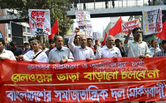 The Bangladesher Samajtantrik Dal (BaSaD) in front of the National Press Club on Monday to protest the hike in railway fares.