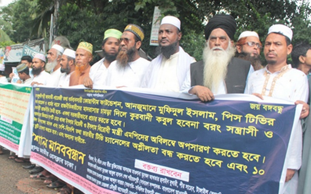 File Photo shows Olama League's demonstration in front of the National Press Club in Dhaka.