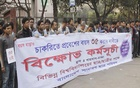 A demonstration at Shahbagh demanding an increase in public job entry age (File photo)