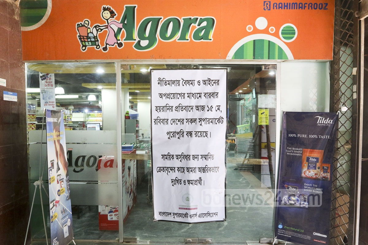 agora a bangladeshi largest super store Superstores are set to boom in the country as the current market players are   business groups in bangladesh, introduced agora, a chain superstore, in the  in  the past decade, many small and big supermarkets made debut,.