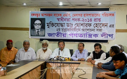 Awami League's Publicity Secretary Hassan Mahmud at a discussion, held at the DRU and organised by Jatiya Ganatantrik League on Friday, on the occasion of the second death anniversary of Independence Award-winning freedom fighter Dr Mosharraf Hossain.