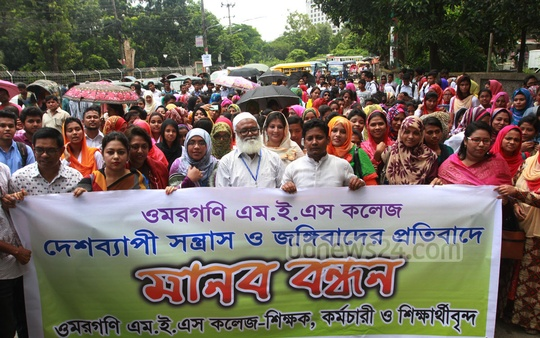 Teathers, students and employees of the Omargani MES College in Chittagong walk in a procession denouncing terrorist and militant attacks. Photo: suman babu