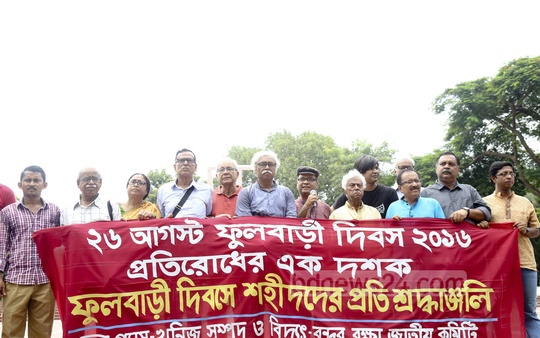 The National Committee for Oil, Gas, Mineral Resources, Power, and Port Protection organising a rally at Central Shaheed Minar in Dhaka to mark the Phulbarhi Day on Friday.