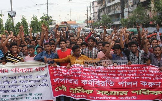 Vessel workers march in Chittagong on Saturday for hike in wages and allowances.