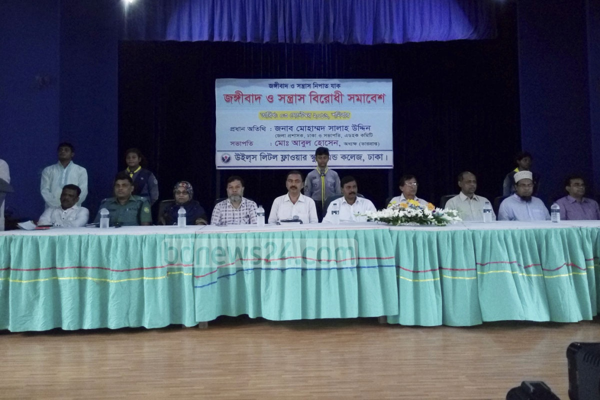 Anti-Terrorism gathering at Dhaka's Willes Little Flower School and College on Saturday.