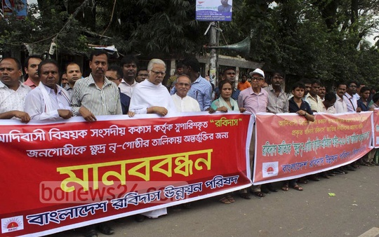 Bangladesh Rabidas Unnayan Parishad organise a human-chain demanding recognition of small ethnic group 'Rabidas' in front of the National Press Club in Dhaka on Saturday.