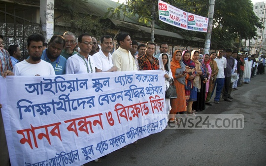 A group of guardians of the Ideal School and College students demonstrating in Dhaka on Monday against a hike in tuition fees.