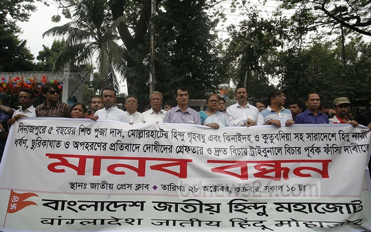 Bangladesh National Hindu Grand Alliance organise a human-chain in front of the National Press Club in Dhaka demanding arrest and trial of those who tortured Hindu women in different part of the country.