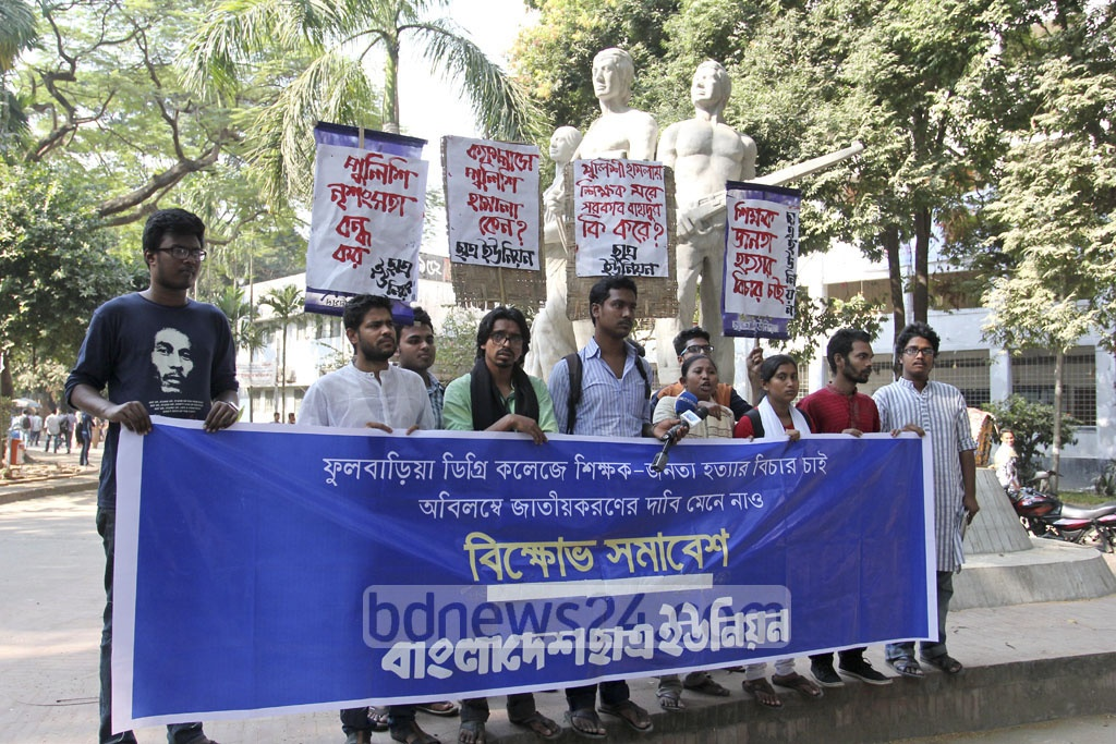 Bangladesh Students' Union demonstrate in front of the Aparajeyo Bangla monument at Dhaka University on Wednesday against the death of a teacher of Fulbarhia Degree College in 'police brutality' in Mymensingh.