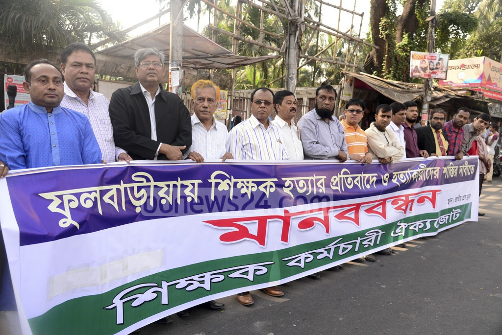 Teachers and employees of educational institutions organised a human-chain in front of the National Press Club on Saturday to protest against the killing of a college teacher in 'police brutality' in Mymensingh.