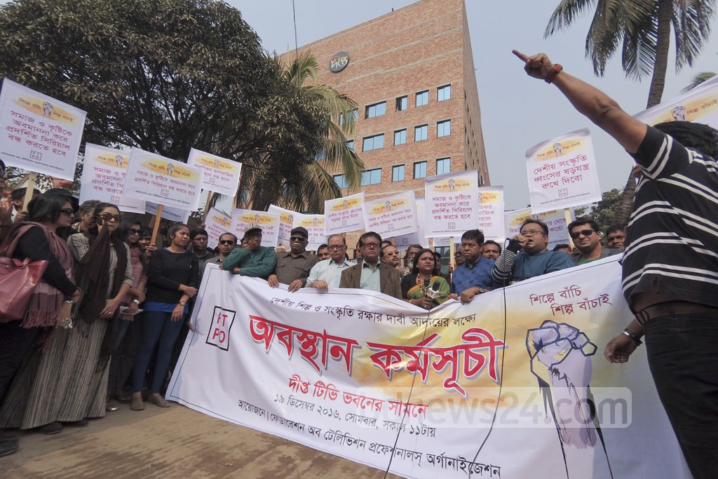 The Federation of Television Professionals' Organisation demonstrates outside the offices of a private TV channel to demand prioritisation of local culture and artists. Photo: abdul mannan