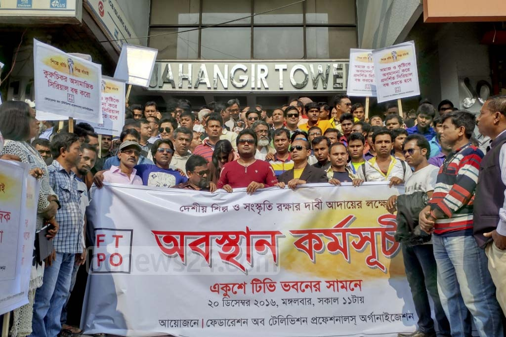 A group of television professionals protest against the airing of foreign programmes outside a private television channel on Tuesday. Photo: abdul mannan