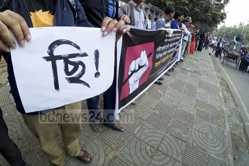 Writers and cultural activists protest outside Bangla Academy against its decision to ban Sraban Prokashoni from the next Amar Ekushey Book Fair on Tuesday. Photo: asaduzzaman pramanik