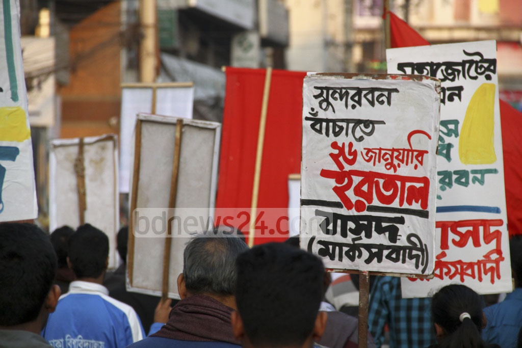 National Committee to protect oil, gas and mineral resources, power and port takes out a march at Motijheel to press forward its plans to enforce a half day strike in Dhaka against the government's plan to set up a coal-fired plant at Rampal. Photo: abdul mannan