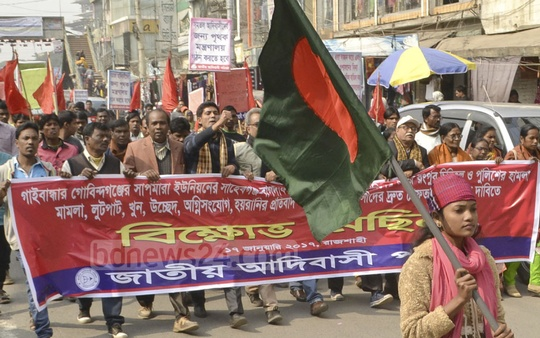 Jatiya Adivasi Parishad takes out a rally in Rajshahi protesting against attacks on small ethnic groups and pushing for ten other demands.