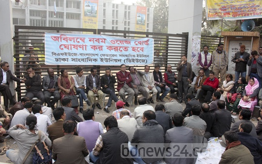 Several journalist organisations rally in front of the National Press Club on Wednesday to demand formation of the 9th Wage Board.