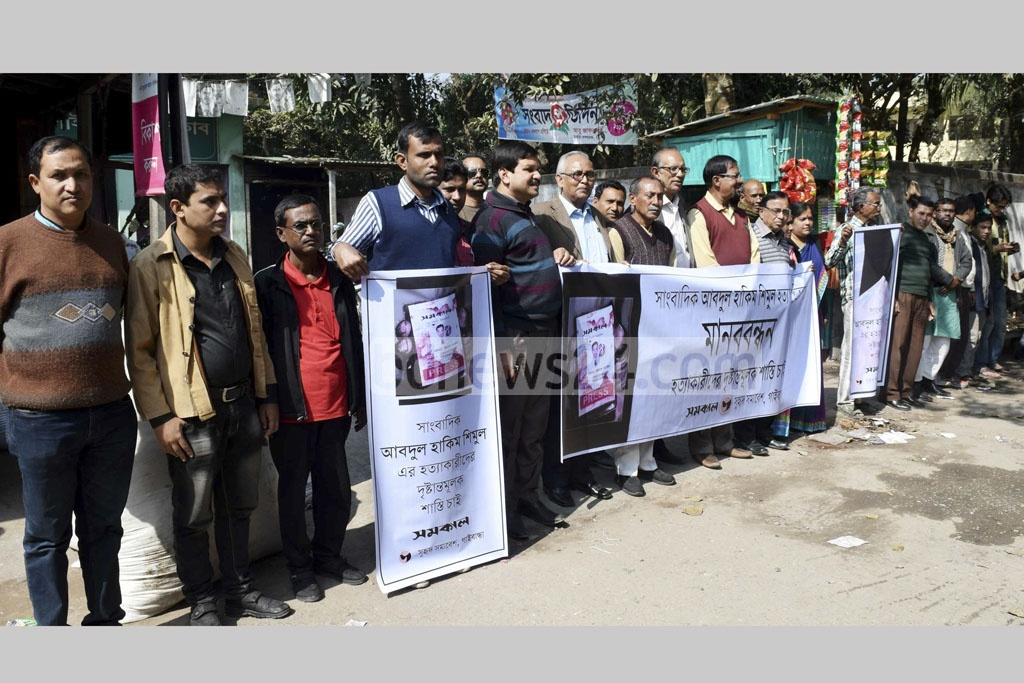 Human-chain formed in Gaibandha on Saturday, demanding punishment of those responsible for the death of daily Samakal Shahzadpur correspondent Abdul Hakim Shimul who died in harness while covering a factional feud between two Awami League groups that blown into widespread violence.