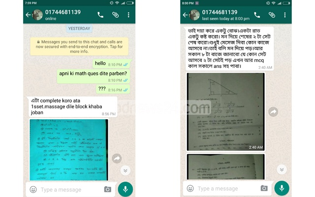 Leaked question paper used in Dhaka board SSC math exam