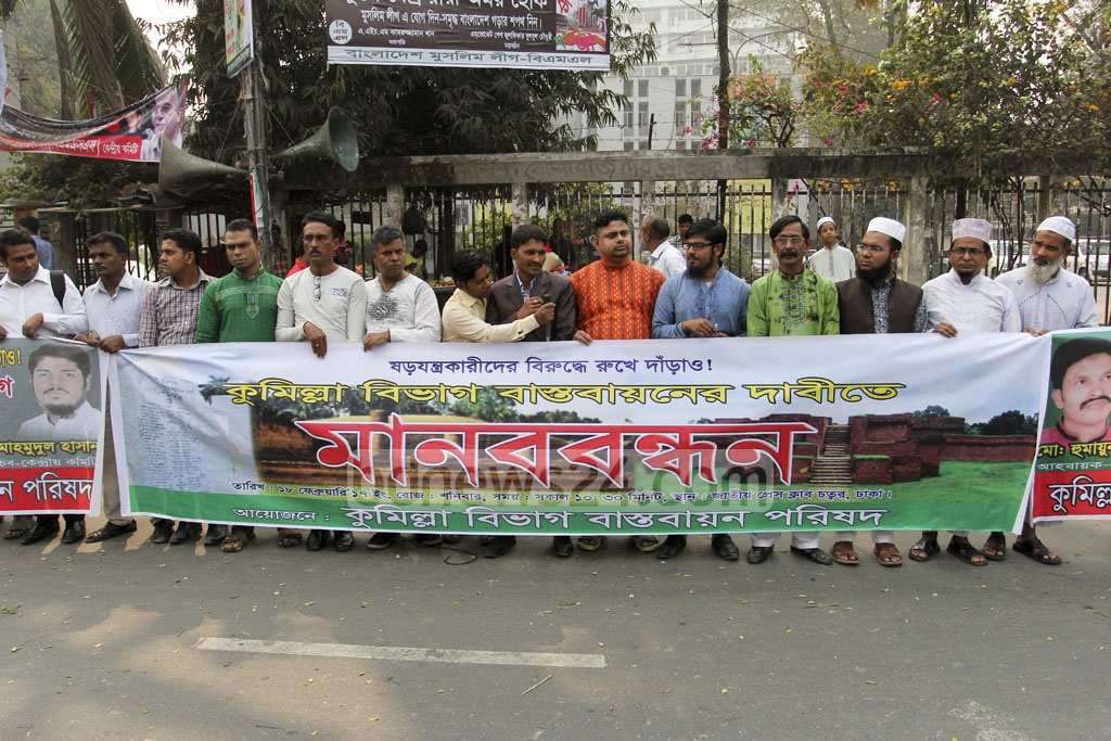 Comilla Division Implementation Assembly demonstrates in front of the National Press Club on Saturday to demand a Comilla division separate from Moinamoti.