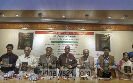 Finance Minister Abul Maal Abdul Muhith unveils his book 'The Collected Liberation War Essays' at the Kabi Sufia Kamal Auditorium at the National Museum in Dhaka on Sunday. Photo: abdul mannan