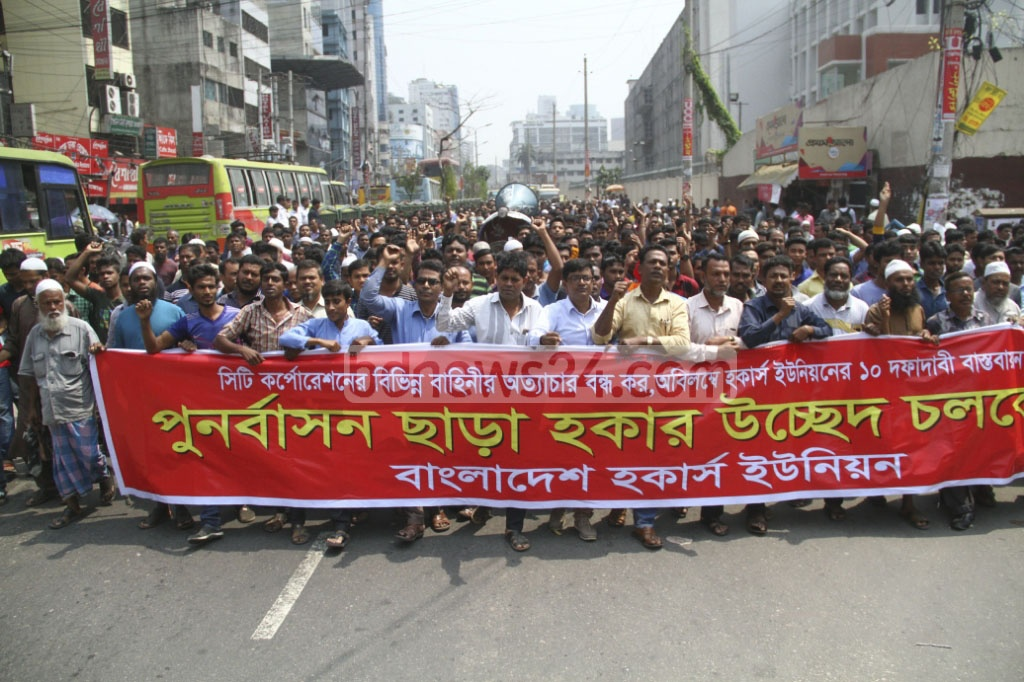 Bangladesh Hawkers' Union took out a procession in Dhaka on Wednesday protesting eviction of hawkers from the capital without rehabilitating. Photo: abdul mannan