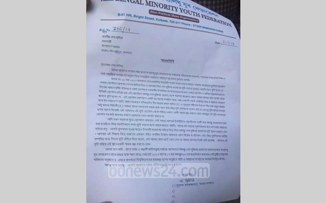 Snapshot of the All Bengal Minority Youth Federation (ABMYF) statement demanding removal of Bangabandhu's statue