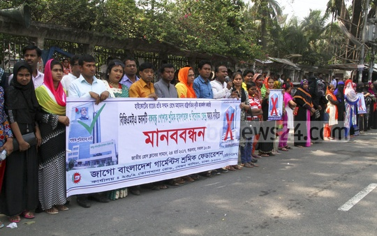 The Jago Bangladesh Garment Workers Federation formed a human chain in front of the National Press Club on Friday demanding to convert BGMEA building into a hospital or recreation centre. 