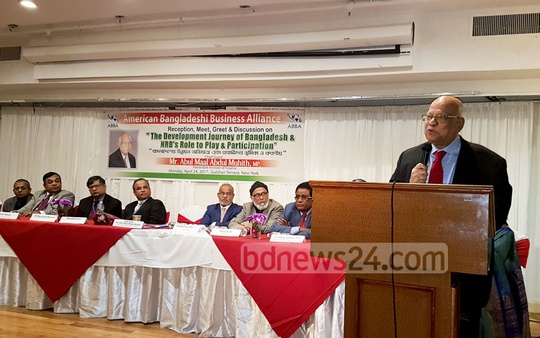 Finance Minister AMA Muhith addresses a discussion organised by American Bangladeshi Business Alliance in New York on Monday.