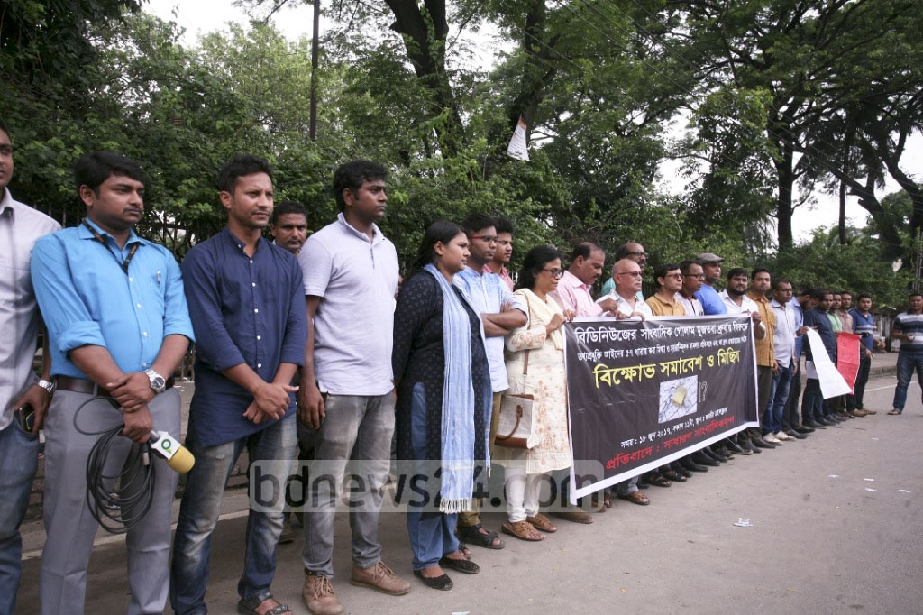 Reporters demand the dismissal of an ICT case filed by a judge against bdnews24.com Staff Correspondent Golam Mujtaba Dhruba in front of the National Press Club in Dhaka on Sunday. Photo: abdul mannan