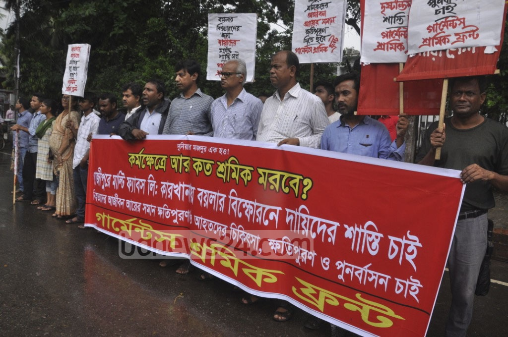 A human-chain was formed in front of the National Press Club on Wednesday demanding compensation for the victims and judicial investigation into the deadly boiler blast at Multifabs Limited factory in Gazipur.