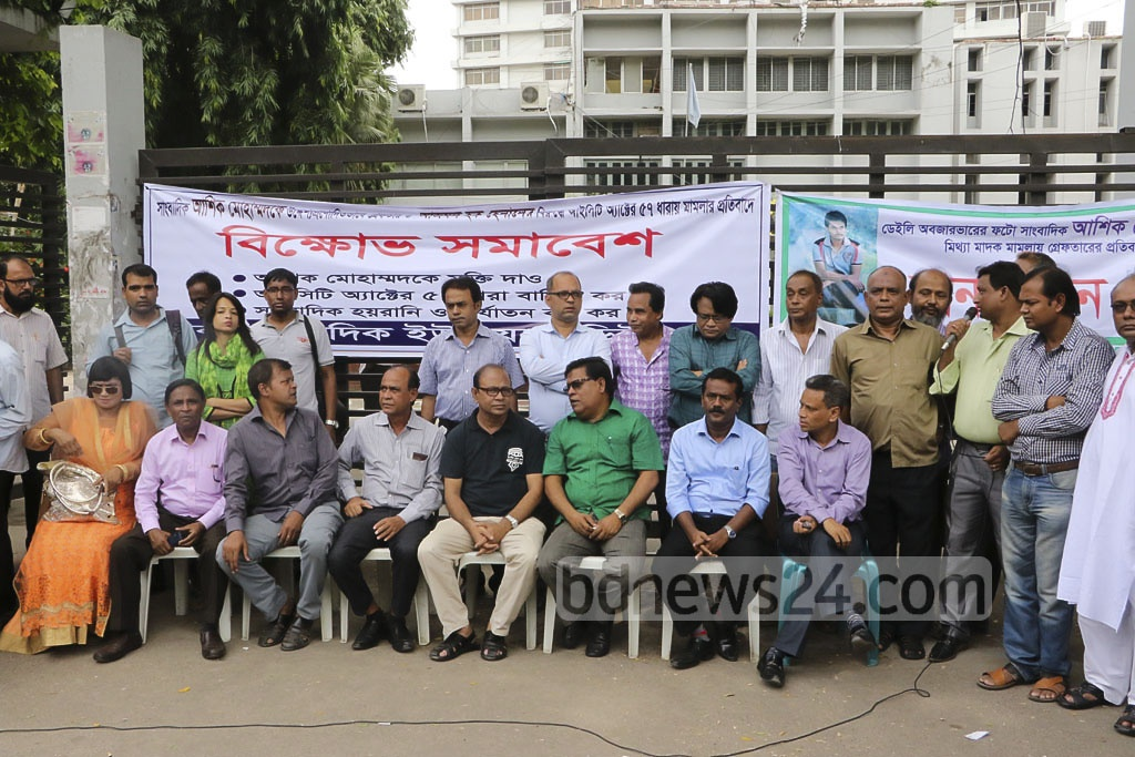 Journalists hold a rally in front of the National Press Club on Sunday calling for the release of Daily Observer photojournalist Ashik Mohammad and withdrawal of an ICT case against Shokaler Khobor Reporter Azmal Hoque Helal. Photo: asif mahmud ove