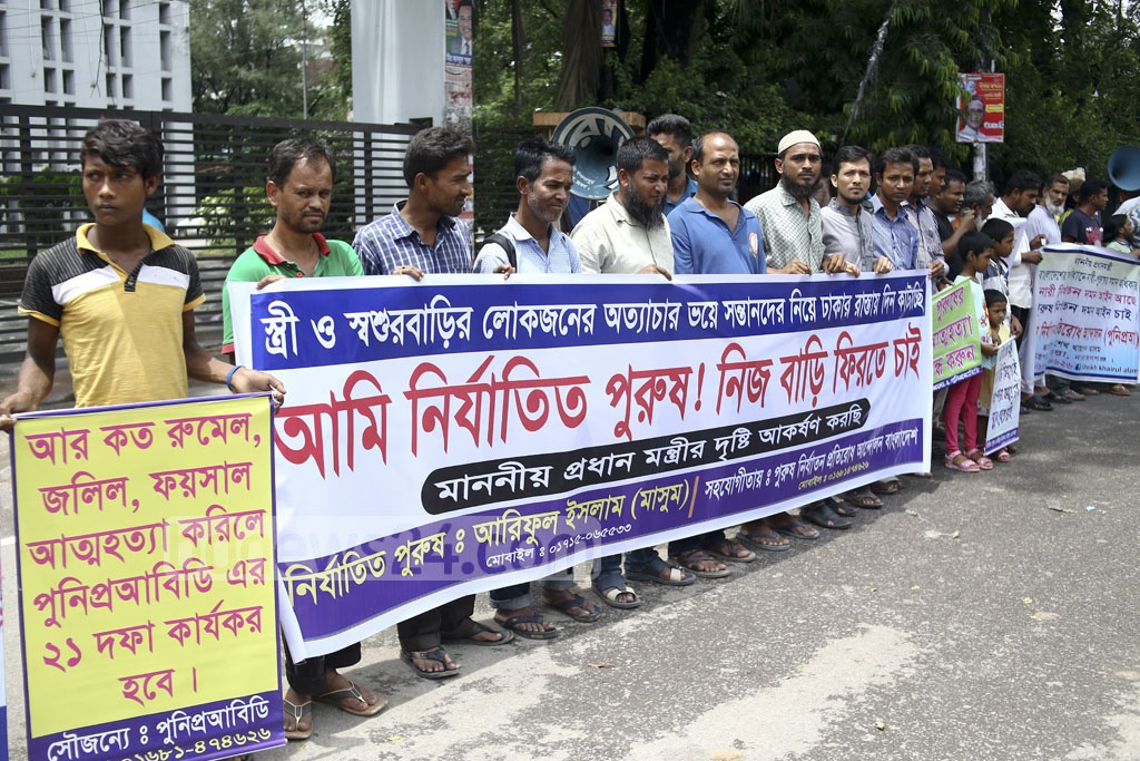 Demonstrations in front of Dhaka's National Press Club are a regular thing, but this one, on Wednesday, is for a Brahmanbarhia man ,Ariful Islam Masum, who claims to be abused and tortured by his wife and in-laws.