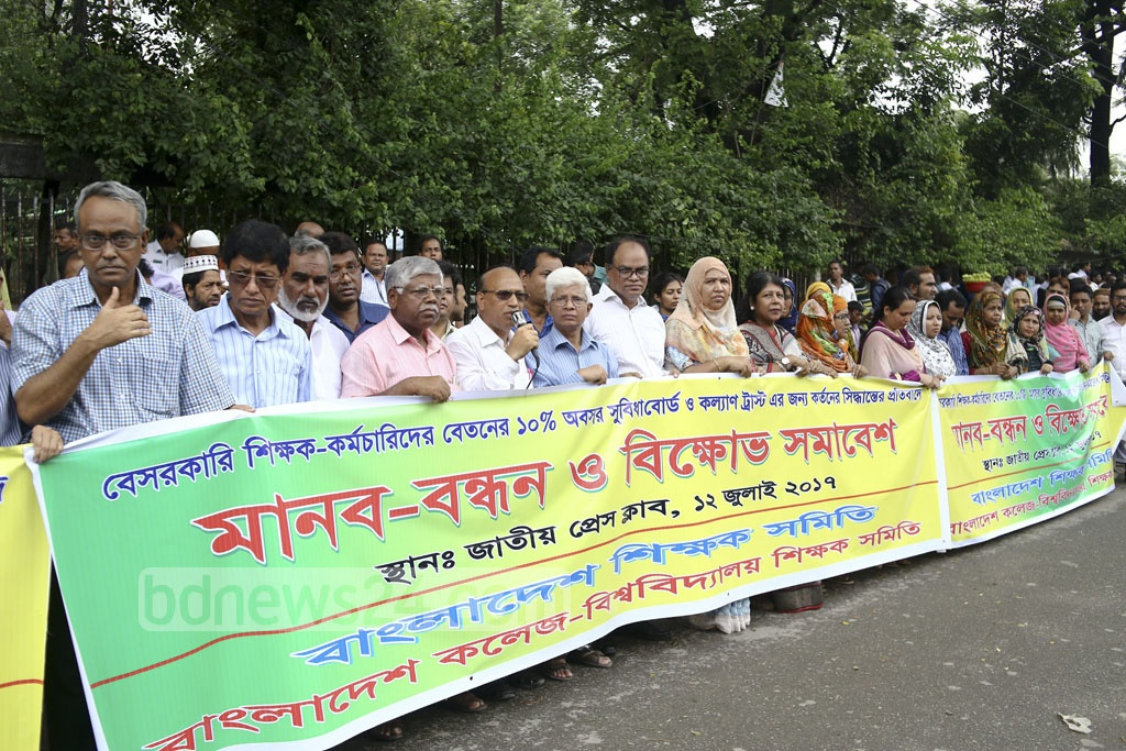 Bangladesh Teachers' Association demonstrates in Dhaka on Wednesday protesting a government decision to reserve 10 percent of teachers' salaries for a pension and welfare trust.