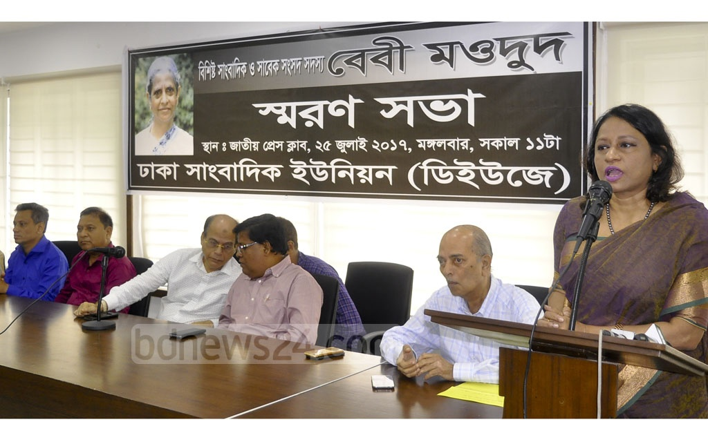 The Dhaka Union of Journalists organised a memorial session on the third death anniversary of eminent journalist and former lawmaker Baby Moudud at the National Press Club on Tuesday.