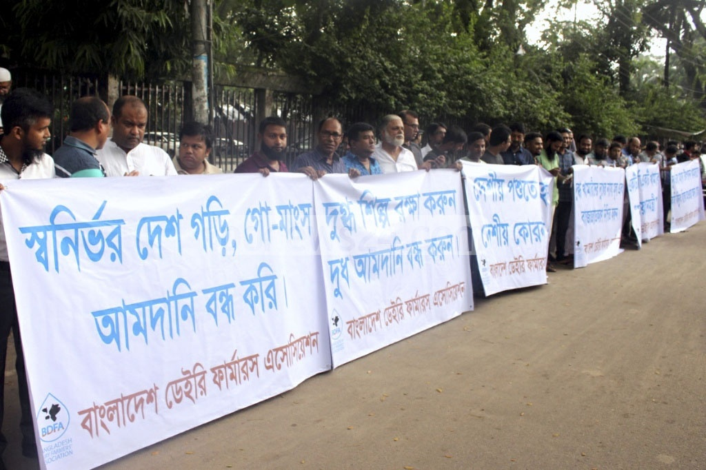Bangladesh Dairy Farmers' Association demonstrated in front of Dhaka's press club on Saturday protesting the government's move to import beef and milk.
