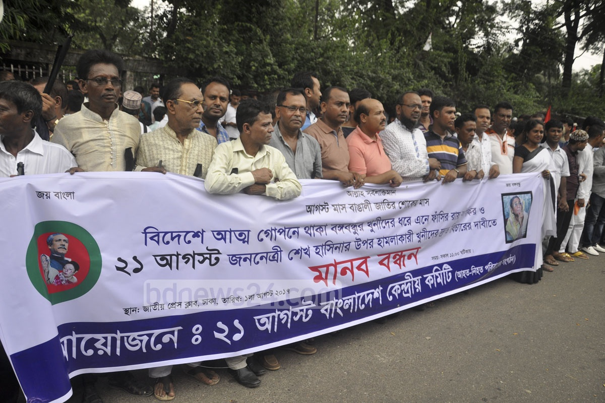 A human chain formed in front of the National Press Club on Tuesday demanding trial of Aug 21 attackers and execution of the killers of Nation's Founder Sheikh Mujibur Rahman who are now hiding abroad.